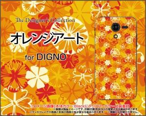 DIGNO F / DIGNO E [503KC] ディグノ ハード スマホ カバー ケース オレンジアート /送料無料