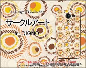DIGNO F / DIGNO E [503KC] ディグノ ハード スマホ カバー ケース サークルアート /送料無料