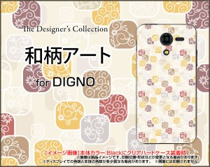 DIGNO F / DIGNO E [503KC] ディグノ ハード スマホ カバー ケース 和柄アート /送料無料