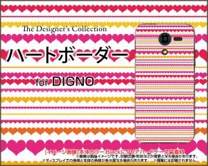 DIGNO F / DIGNO E [503KC] ディグノ ハード スマホ カバー ケース ハートボーダー /送料無料