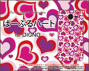 DIGNO F / DIGNO E [503KC] ディグノ ハード スマホ カバー ケース ぱーぷるハート /送料無料