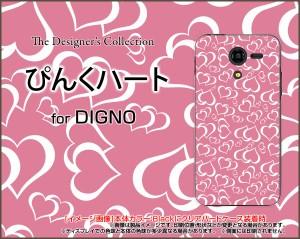 DIGNO F / DIGNO E [503KC] ディグノ ハード スマホ カバー ケース ぴんくハート /送料無料