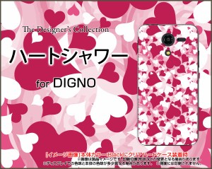 DIGNO F / DIGNO E [503KC] ディグノ ハード スマホ カバー ケース ハートシャワー /送料無料