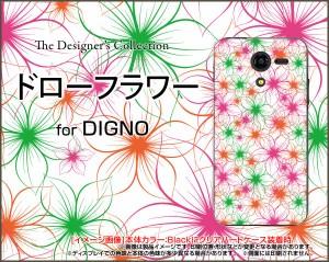 DIGNO F / DIGNO E [503KC] ディグノ ハード スマホ カバー ケース ドローフラワー /送料無料