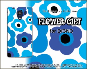 DIGNO G [601KC] F E [503KC] ディグノ ハード スマホ カバー ケース フラワーギフト(ブルー×水色) /送料無料