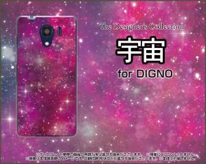 DIGNO G [601KC] F E [503KC] ディグノ ハード スマホ カバー ケース 宇宙(ピンク×パープル) /送料無料