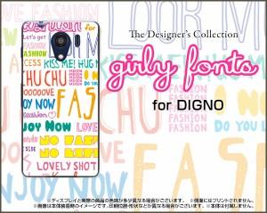 DIGNO G [601KC] F E [503KC] ディグノ ハード スマホ カバー ケース ガーリーフォント(カラフル) /送料無料