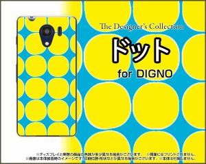 DIGNO G [601KC] F E [503KC] ディグノ ハード スマホ カバー ケース ドット(イエロー) /送料無料