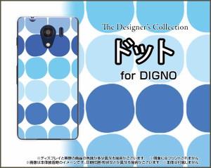 DIGNO G [601KC] F E [503KC] ディグノ ハード スマホ カバー ケース ドット(ブルー) /送料無料