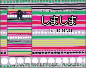 DIGNO G [601KC] F E [503KC] ディグノ ハード スマホ カバー ケース しましま(ピンク) /送料無料