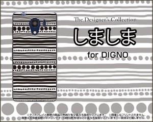 DIGNO G [601KC] F E [503KC] ディグノ ハード スマホ カバー ケース しましま(ブラック) /送料無料