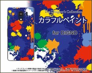 DIGNO G [601KC] F E [503KC] ディグノ ハード スマホ カバー ケース カラフルペイント(ブルー) /送料無料