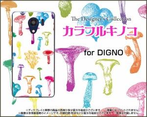 DIGNO G [601KC] F E [503KC] ディグノ ハード スマホ カバー ケース カラフルキノコ(ホワイト) /送料無料