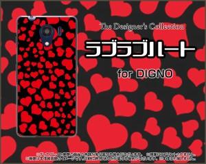 DIGNO G [601KC] F E [503KC] ディグノ ハード スマホ カバー ケース ラブラブハート(レッド) /送料無料