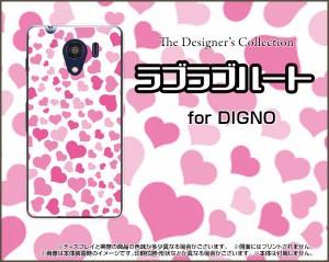 DIGNO G [601KC] F E [503KC] ディグノ ハード スマホ カバー ケース ラブラブハート(ピンク) /送料無料