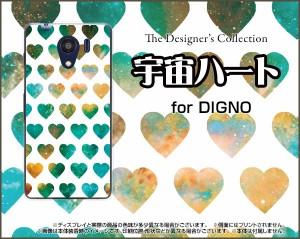 DIGNO G [601KC] F E [503KC] ディグノ ハード スマホ カバー ケース 宇宙ハート(ホワイト) /送料無料