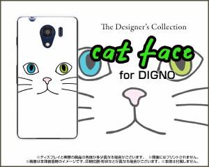 DIGNO G [601KC] F E [503KC] ディグノ ハード スマホ カバー ケース キャットフェイス(ホワイト) /送料無料