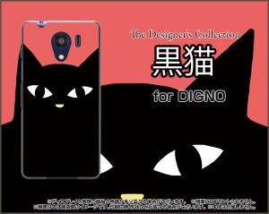 DIGNO G [601KC] F E [503KC] ディグノ ハード スマホ カバー ケース 黒猫(レッド) /送料無料