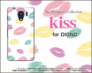 DIGNO G [601KC] F E [503KC] ディグノ ハード スマホ カバー ケース キス(ホワイト) /送料無料