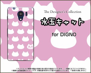 DIGNO G [601KC] F E [503KC] ディグノ ハード スマホ カバー ケース 水玉キャット(ピンク) /送料無料
