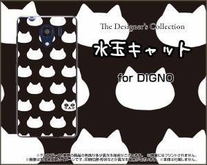 DIGNO G [601KC] F E [503KC] ディグノ ハード スマホ カバー ケース 水玉キャット(ブラック) /送料無料