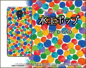 DIGNO G [601KC] F E [503KC] ディグノ ハード スマホ カバー ケース 水玉ポップ /送料無料