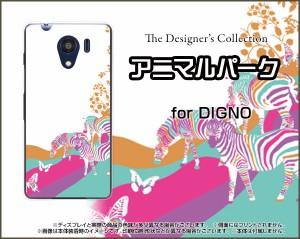 DIGNO G [601KC] F E [503KC] ディグノ ハード スマホ カバー ケース アニマルパーク(ゼブラ) /送料無料