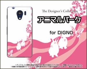 DIGNO G [601KC] F E [503KC] ディグノ ハード スマホ カバー ケース アニマルパーク(ラビット) /送料無料