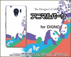 DIGNO G [601KC] F E [503KC] ディグノ ハード スマホ カバー ケース アニマルパーク(パンダ) /送料無料