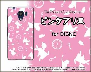 DIGNO G [601KC] F E [503KC] ディグノ ハード スマホ カバー ケース ピンクアリス(ピンク) /送料無料
