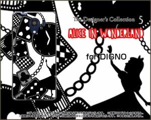 DIGNO G [601KC] F E [503KC] ディグノ ハード スマホ カバー ケース ALICE iN WONDERLAND(モノトーン) /送料無料
