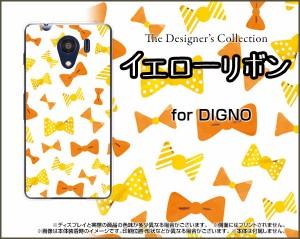 DIGNO G [601KC] F E [503KC] ディグノ ハード スマホ カバー ケース イエローリボン /送料無料