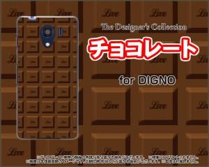 DIGNO G [601KC] F E [503KC] ディグノ ハード スマホ カバー ケース チョコレート /送料無料