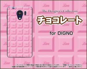 DIGNO G [601KC] F E [503KC] ディグノ ハード スマホ カバー ケース チョコレート(ストロベリー) /送料無料