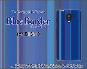 DIGNO G [601KC] F E [503KC] ディグノ ハード スマホ カバー ケース Blue border(ブルーボーダー) type007 /送料無料