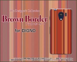 DIGNO G [601KC] F E [503KC] ディグノ ハード スマホ カバー ケース Brown border(ブラウンボーダー) type009 /送料無料