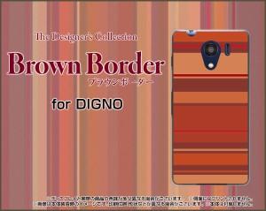DIGNO G [601KC] F E [503KC] ディグノ ハード スマホ カバー ケース Brown border(ブラウンボーダー) type010 /送料無料