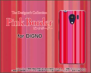 DIGNO G [601KC] F E [503KC] ディグノ ハード スマホ カバー ケース Pink border(ピンクボーダー) type011 /送料無料