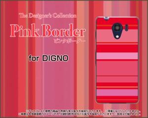 DIGNO G [601KC] F E [503KC] ディグノ ハード スマホ カバー ケース Pink border(ピンクボーダー) type012 /送料無料