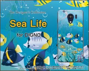 DIGNO G [601KC] F E [503KC] ディグノ ハード スマホ カバー ケース Sea Life /送料無料