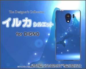 DIGNO G [601KC] F E [503KC] ディグノ ハード スマホ カバー ケース イルカシルエット /送料無料