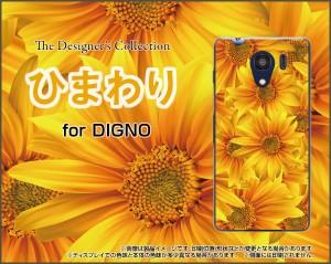 DIGNO G [601KC] F E [503KC] ディグノ ハード スマホ カバー ケース ひまわり /送料無料