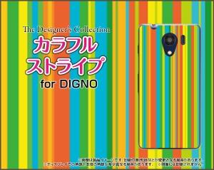 DIGNO G [601KC] F E [503KC] ディグノ ハード スマホ カバー ケース カラフルストライプ type002 /送料無料