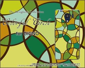DIGNO G [601KC] F E [503KC] ディグノ ハード スマホ カバー ケース Colorful Circle /送料無料