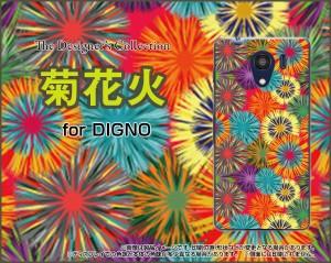 DIGNO G [601KC] F E [503KC] ディグノ ハード スマホ カバー ケース 菊花火 /送料無料