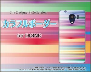 DIGNO G [601KC] F E [503KC] ディグノ ハード スマホ カバー ケース カラフルボーダー type001 /送料無料