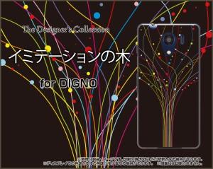 DIGNO G [601KC] F E [503KC] ディグノ ハード スマホ カバー ケース イミテーションの木 /送料無料