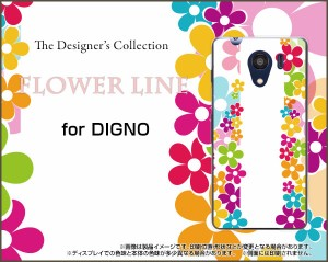 DIGNO G [601KC] F E [503KC] ディグノ ハード スマホ カバー ケース FLOWER LINE /送料無料
