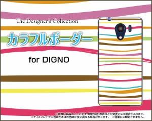 DIGNO G [601KC] F E [503KC] ディグノ ハード スマホ カバー ケース カラフルボーダー type002 /送料無料