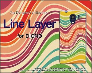 DIGNO G [601KC] F E [503KC] ディグノ ハード スマホ カバー ケース Line Layer type001 /送料無料